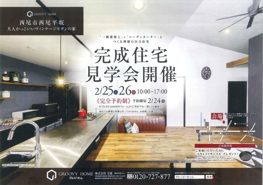 西尾市西尾平坂にてヴィンテージモダンの家 見学会開催します。