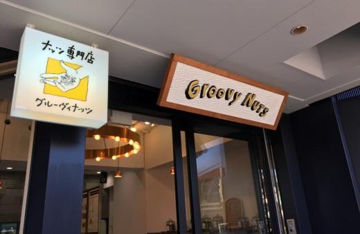 家づくりカフェ♪グルービーのナッツ