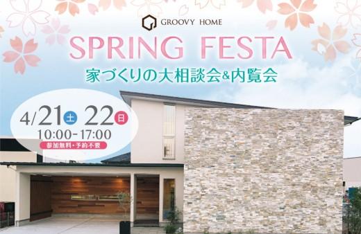 DIYに移動カフェ…♪イベント盛りだくさんのスプリングフェスタ????