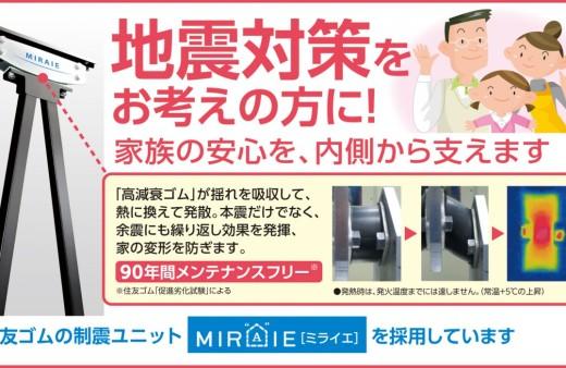 スプリングフェスタ~地震体験MIRAIE×防災ママ~