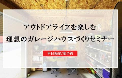 【平日限定】アウトドアライフを楽しむ理想のガレージハウスづくりセミナー