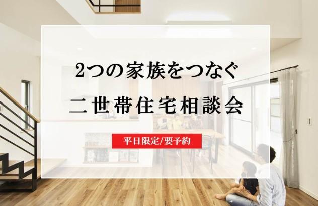 【平日限定】2つの家族をつなぐ二世帯住宅相談会