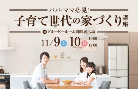 子育て世代の家づくり講座 in 岡崎展示場
