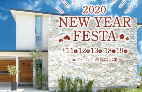 2020 NEW YEAR FESTA 西尾展示場