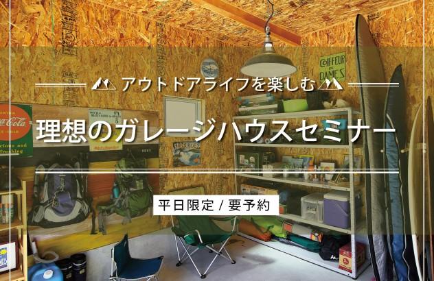 【平日限定・選べるお打ち合わせ】アウトドアライフを楽しむ理想のガレージハウスセミナー