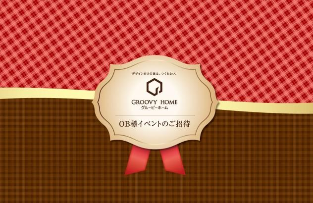 OB様限定イベント【我が家を守るメンテナンスセミナー/アイシングクッキーづくり】