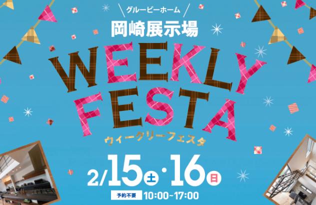 岡崎展示場 ウィークリーフェスタ開催!