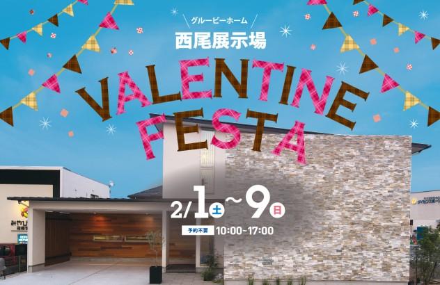 西尾展示場 バレンタインフェスタ開催!