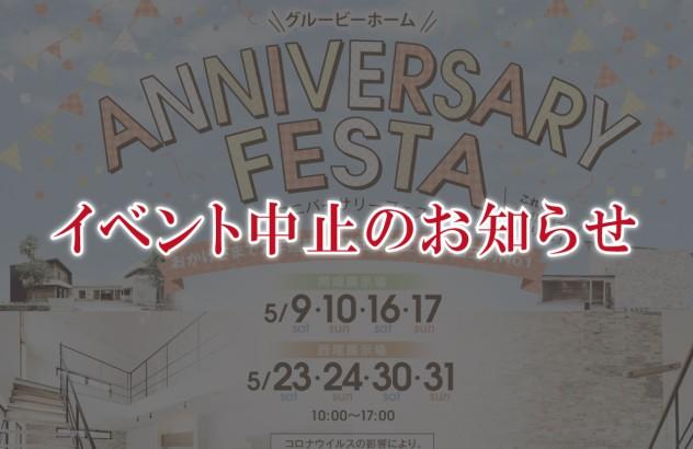 【イベント中止】ANNIVERSARY FESTA in岡崎展示場