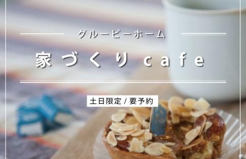 家づくりCafe in 西尾展示場