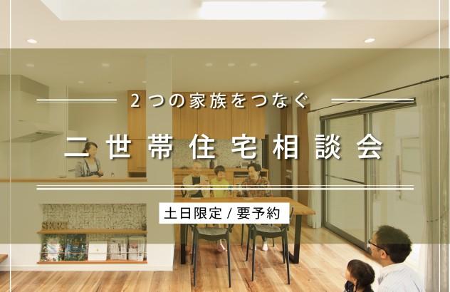2つの家族をつなぐ二世帯住宅相談会 in 岡崎展示場