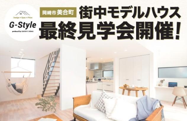 美合町街中モデルハウス 最終見学会【完全予約制】