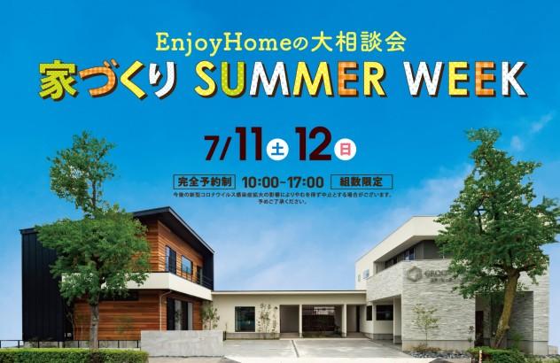 Enjoy Homeの大相談会 家づくり SUMMER WEEK in岡崎展示場