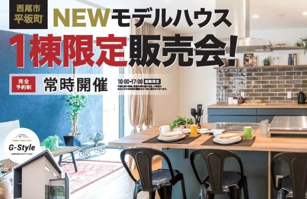 【完全予約制】平坂町街中モデルハウス 1棟限定販売中!