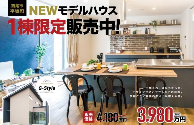 【1棟限定!】平坂町街中モデルハウス 販売中