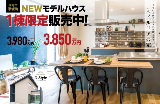 【1棟限定!】平坂町梨子山モデルハウス 販売中
