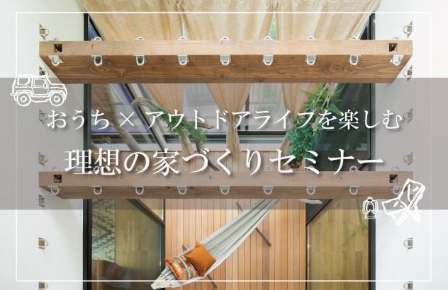 おうち×アウトドアライフを楽しむ理想の家づくりセミナー