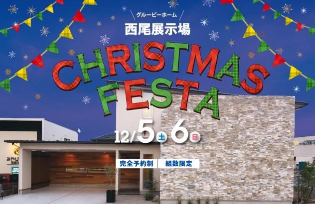 西尾展示場 クリスマスフェスタ開催!【完全予約制】