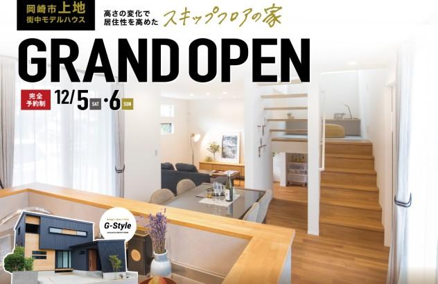 【完全予約制】上地町街中モデルハウス グランドオープン!