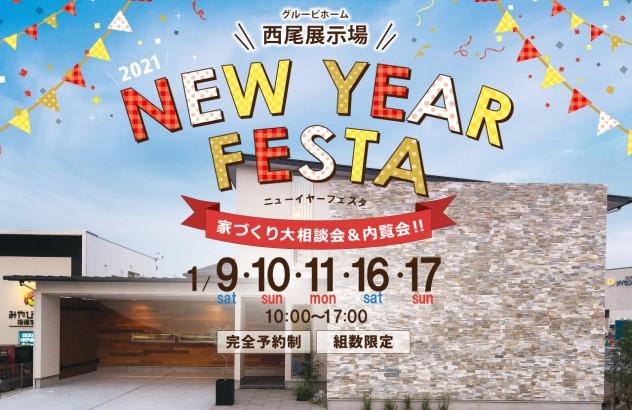 【完全予約制】NEW YEAR FESTA in西尾展示場 開催!