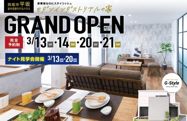 【土曜限定*ナイト見学会受付中】平坂町並木切添モデルハウス グランドオープン!