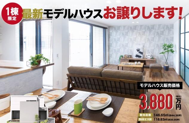 【販売会・完全予約制】西尾市平坂町並木切添モデルハウス お譲りします!