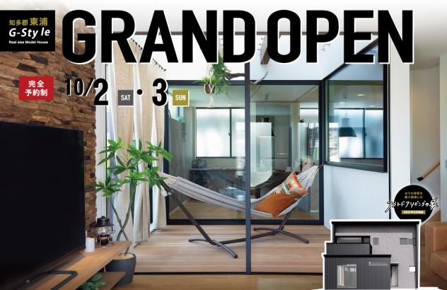【完全予約制】東浦町モデルハウス グランドオープン!