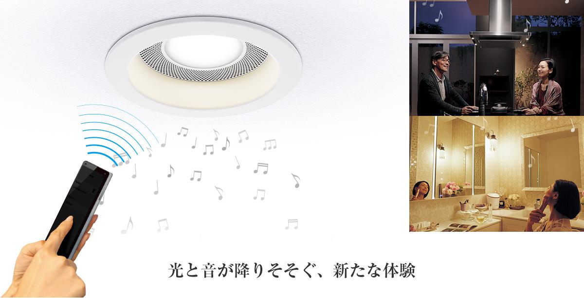 スピーカー付きダウンライト Panasonic