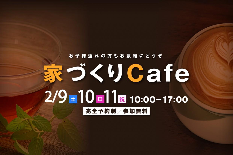 家づくりCafe! in 岡崎展示場