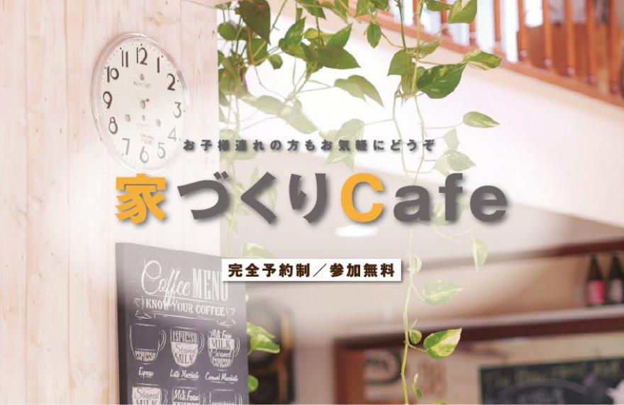【平日限定】家づくりCafe