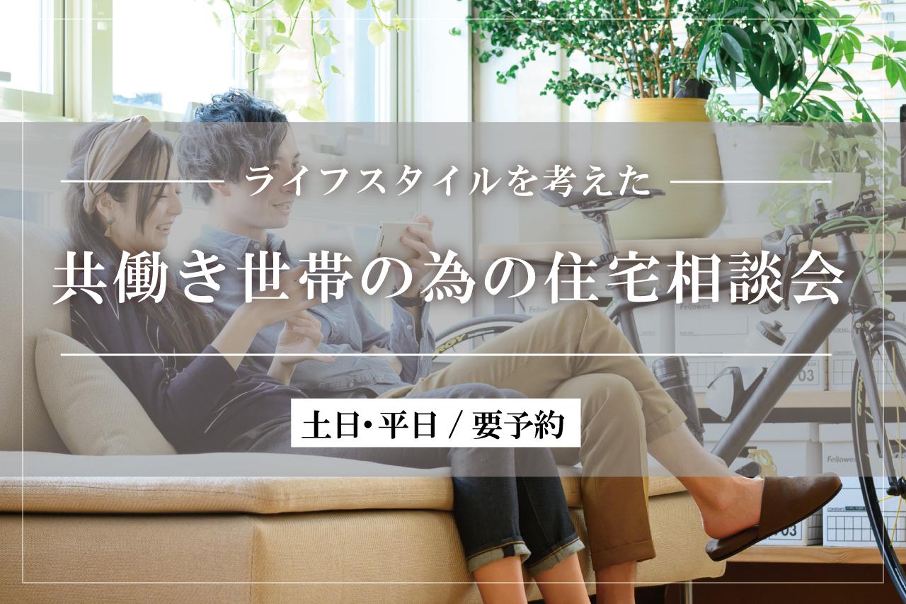 ライフスタイルを考えた 共働き世帯の為の住宅相談会 in岡崎展示場